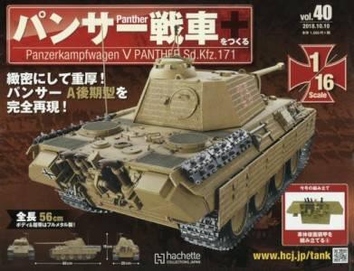 週刊 パンサー戦車をつくる 40号