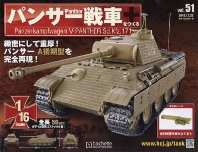 週刊 パンサー戦車をつくる 51号