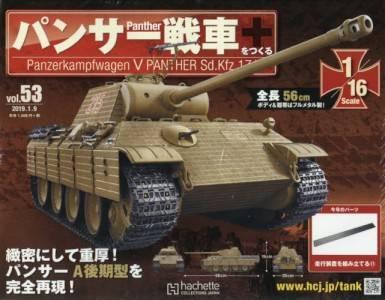 週刊 パンサー戦車をつくる 53号
