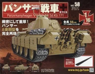 週刊 パンサー戦車をつくる 58号