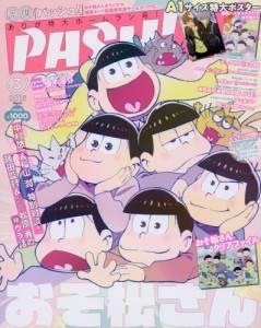 PASH! 2016年3月号 おそ松さん