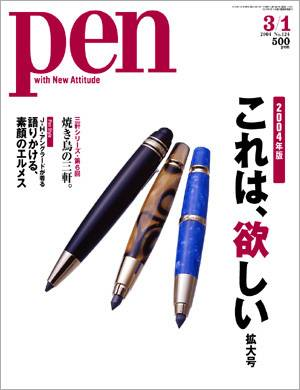 PEN 2004年03/01 124号