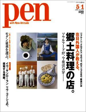 PEN 2004年05/01 128号