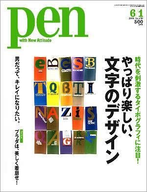 PEN 2004年06/01 130号