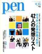 PEN 2004年06/15 131号