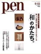 PEN 2004年09/15 137号