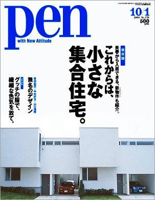 PEN 2004年10/01 138号