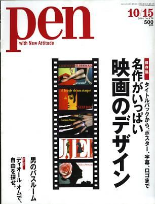 PEN 2004年10/15 139号