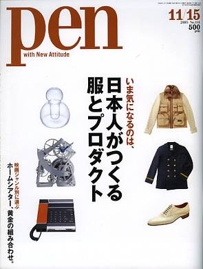 PEN 2005年11/15 164号