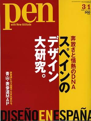 PEN 2006年03/01 170号