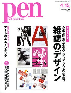 PEN 2006年04/15 173号