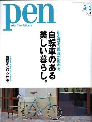 PEN 2006年05/01 174号