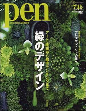 PEN 2009年07/15 248号 緑のデザイン