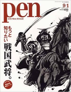 PEN 2009年09/05 251号 もっと知りたい 戦国武