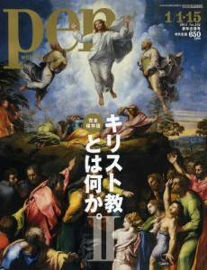 PEN 2011年01/01・15 282号 キリスト教とは何か