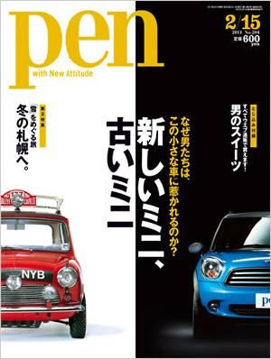 PEN 2011年02/15 284号 新しいミニ 古いミニ