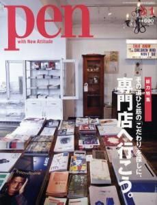 PEN 2011年03/01 285号 専門店へ行こう。