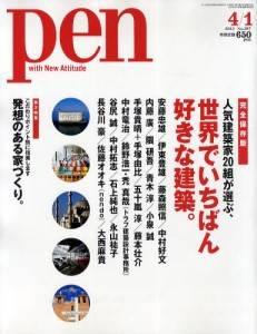 PEN 2011年04/01 287号 世界でいちばん好きな建