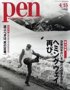 PEN 2011年04/15 288号 ヘミングウェイ、再び。