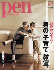 PEN 2011年05/01 289号 男の子育て教室