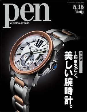 PEN 2011年05/15 290号一冊まるごと、美しい時計