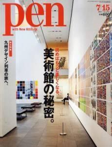 PEN 2011年08/01 295号 心を揺さぶる手紙