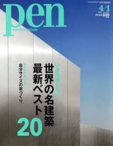 PEN 2013年04/01 333号 世界の名建築最新ベスト