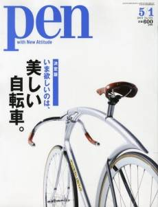 PEN 2013年05/01 335号 美しい自転車