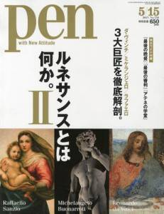 PEN 2013年05/15 336号 ルネサンスとは何か。2