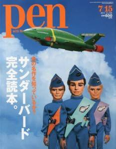 PEN 2013年07/15 340号 サンダーバード完全読本