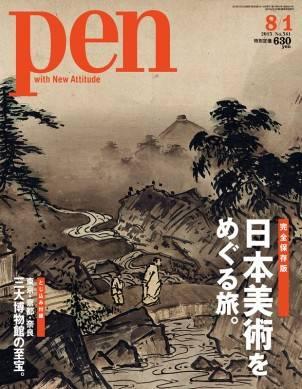 PEN 2013年08/01 341号 日本美術をめぐる旅