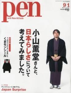 PEN 2013年09/01 343号 小山薫堂さんと、日本ら