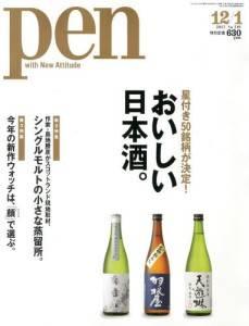 PEN 2013年12/01 349号 おいしい日本酒