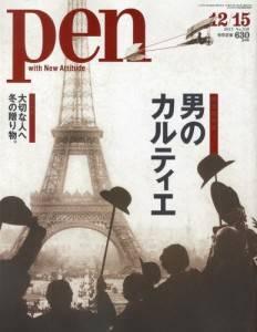 PEN 2013年12/15 350号 男のカルティエ