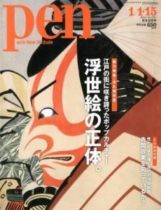 PEN 2014年01/01・15 351号 浮世絵の正体