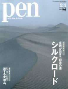 PEN 2014年02/01 352号 シルクロード