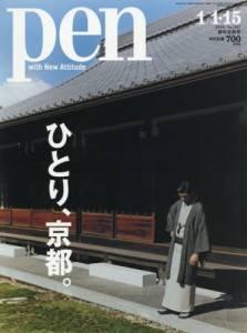 PEN 2016年01/15 397号 ひとり、京都。