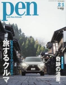PEN 2016年02/01 398号 旅するクルマ 奇跡の温