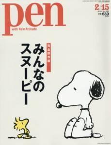 PEN 2016年02/15 399号 みんなのスヌーピー