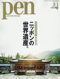 PEN 2016年03/01 400号 ニッポンの世界遺産。