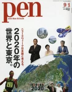 PEN 2016年09/01 412号 2020年の世界と東京