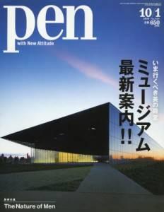 PEN 2016年10/01 414号 ミュージアム最新案内!