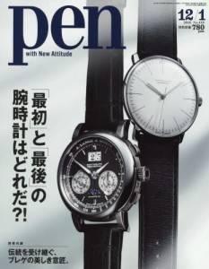 PEN 2016年12/01 418号 「最初」と「最後」の腕