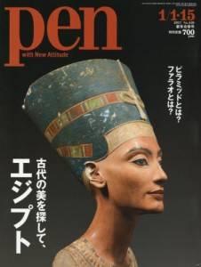 PEN 2017年01/15 古代の美を探して、エジプト
