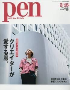 PEN 2017年03/15 クリエイターが愛する服。