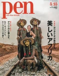 PEN 2017年05/15 写真家ヨシダナギが案内する、