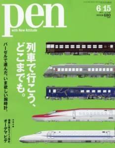 PEN 2017年06/15 列車で行こう、どこまでも。