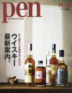 PEN 2017年11/15 ウイスキー最新案内。