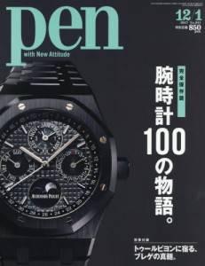 PEN 2017年12/01 腕時計100の物語。