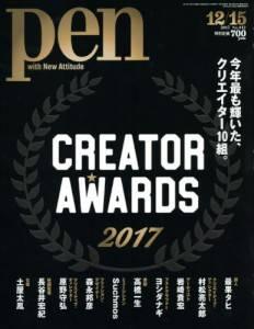 PEN 2017年12/15 CREATOR AWARDS